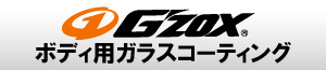 ガラス系コーティング【G'ZOX】